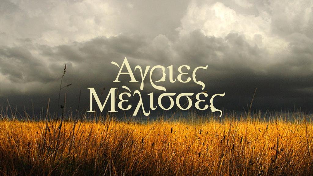 Agries-melisses