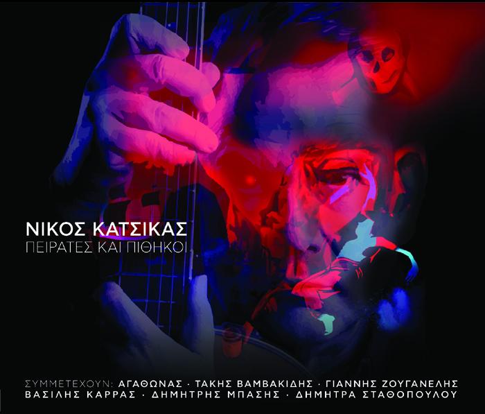 Nikos Katsikas_Peirates kai Pithikoi_cover copy