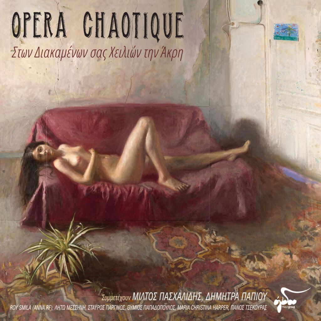 Opera Chaotique - «Στου Άδη Tο Πηγάδι»,vrestaola.eu