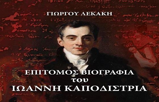 viografia-kapodistria-lekakis-exofyllo