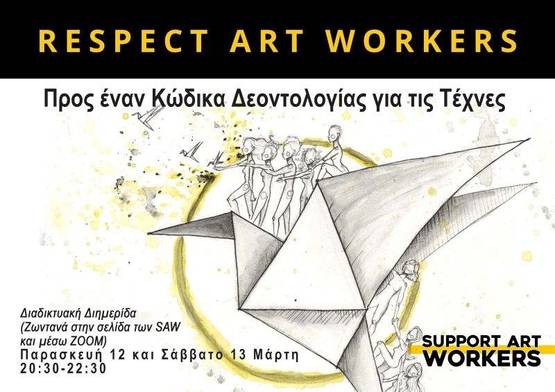 ΔΙΗΜΕΡΙΔΑ_RESPECT ART WORKERS_