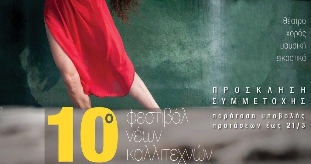 10ï Fest. -PARATASH Ypovolis Protaseon eos 21.3.2021
