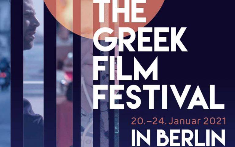 The_Greek_Film_Festival_in_Berlin