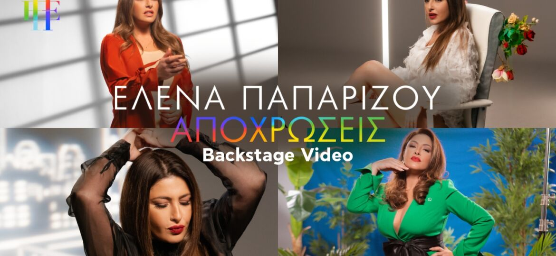 Helena Paparizou Backstage