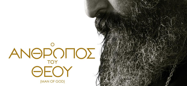 MAN-OF-GOD-web-poster_GR