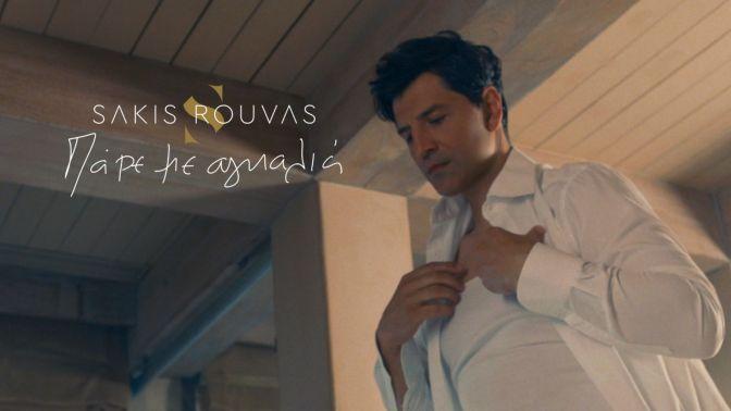 Sakis Rouvas - Pare Me Agkalia