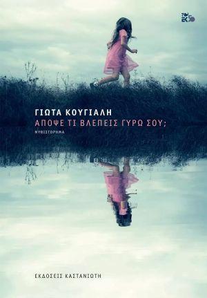 giwta_koygialh
